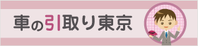 車の引取り東京