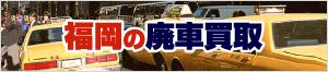 車の買取福岡