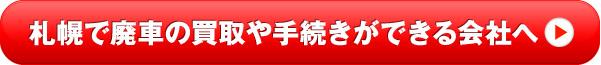 北海道の札幌で廃車の買取や手続きができる会社へ