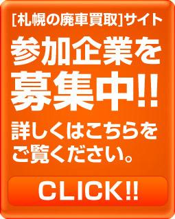 【札幌の廃車買取】サイト 参加企業を募集中!! 詳しくはこちらをご覧ください。