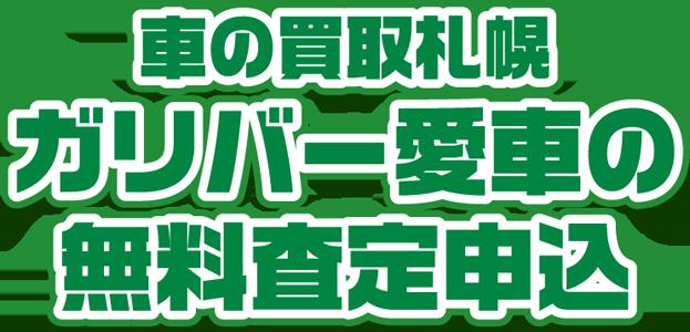 札幌の廃車買取 ガリバー 愛車の無料査定申込