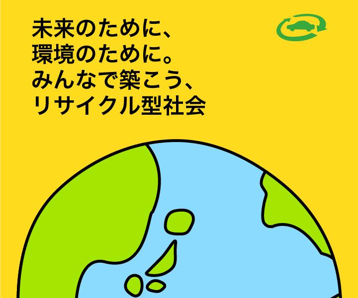 未来のために、環境のために。みんなで築こう、リサイクル型社会